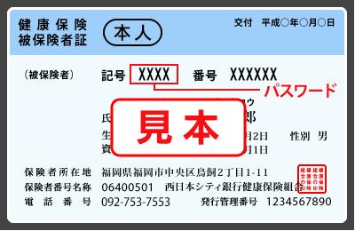 変更 住所 西日本 銀行 シティ